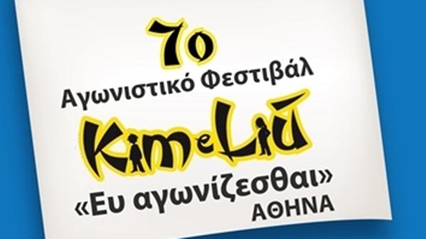 7o_Festival_Kim_Afisa_0-1
